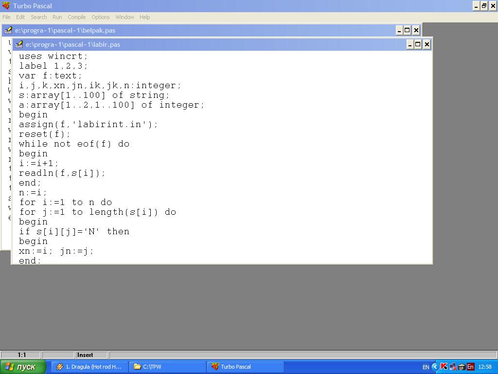 Программа Turbo Pascal for Windows (доработанная версия) - скриншот.